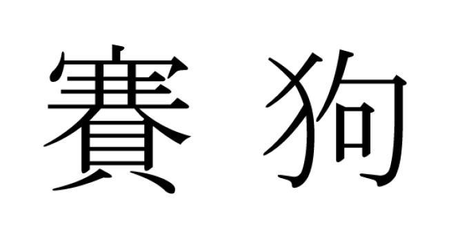 L'infrastructure Internet de TextMaster permet par exemple aux 4 000 clients de cette société de traduire ou de rédiger une brochure en idéogrammes chinois.