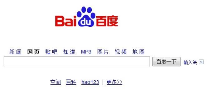 La page d'accueil du moteur de recherche Baidu est assez similaire à celle de Google.