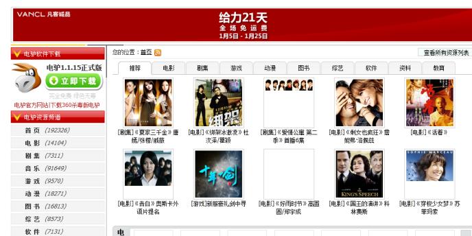 Le site de téléchargement chinois VeryCD.