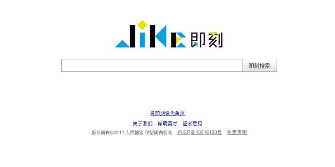 Jike, le moteur de recherche lancé par le Quotidien du peuple, dont l'interface est clairement inspirée de celle de Google.