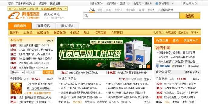 La page d'accueil du site Alibaba.