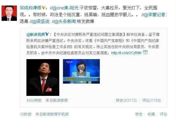 Capture d'écran d'un message sur le Weibo, le Twitter chinois,  mardi soir 10 avril après l'annonce de la suspension de Bo Xilai des instances du Parti communiste chinois.