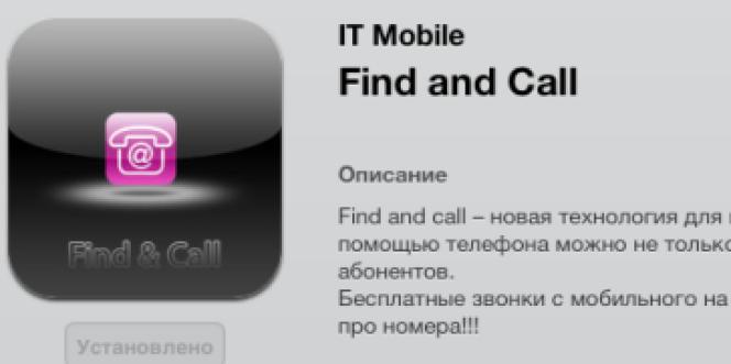 L'application malveillante Find and Call ciblait les utilisateurs russophones.