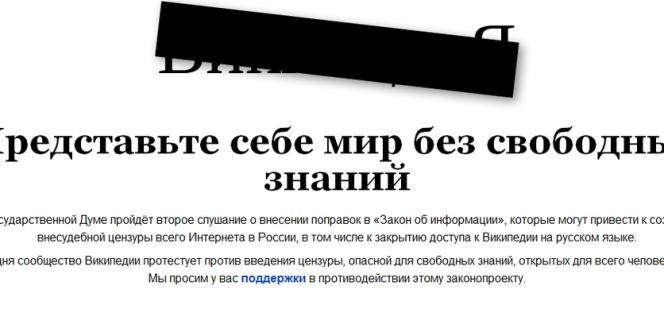 La page d'accueil russe de Wikipedia, mardi 10 juillet 2012. L'encyclopédie participative proteste contre un projet de loi prévoyant la création d'une liste noire de sites Internet.