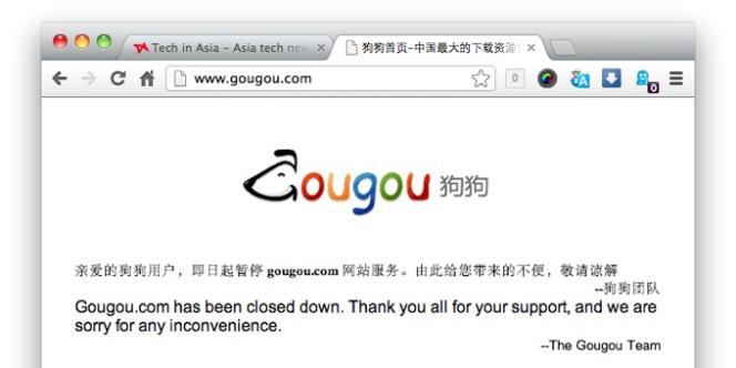 Capture d'écran du site Gougou, désormais indisponible.