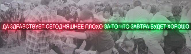 custy daté 3/08 venise Sergey Bratkov slogan 2013