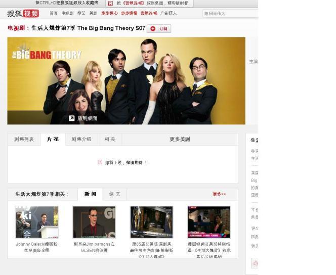 Page de la série Big Bang Theory sur le site Sohu.