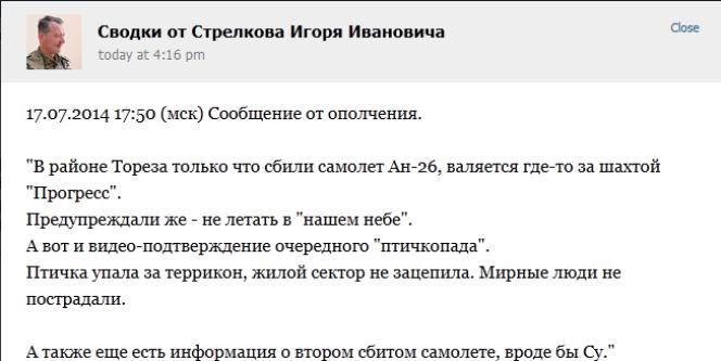 Capture du message posté jeudi 17 juillet sur une page du réseau Vkontakte attribuée à Igor Strelkov qui affirme que les séparatistes ont abattu un avion de l'armée ukrainienne dans le secteur de Torez.