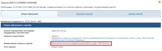 La deuxième version de l'appel d'offre toujours disponible sur le site du gouvernement russe.