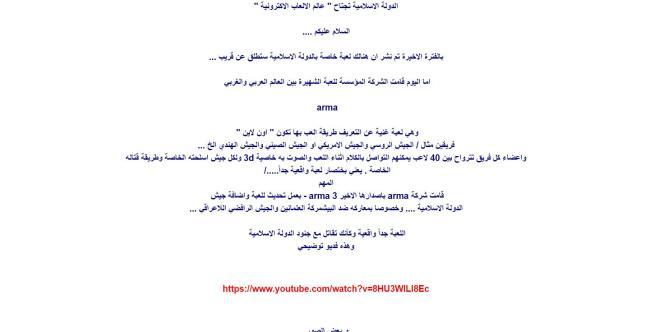 Un message lu plus de 10 000 fois informe la djihadosphère d'un jeu vidéo sur l'EI.