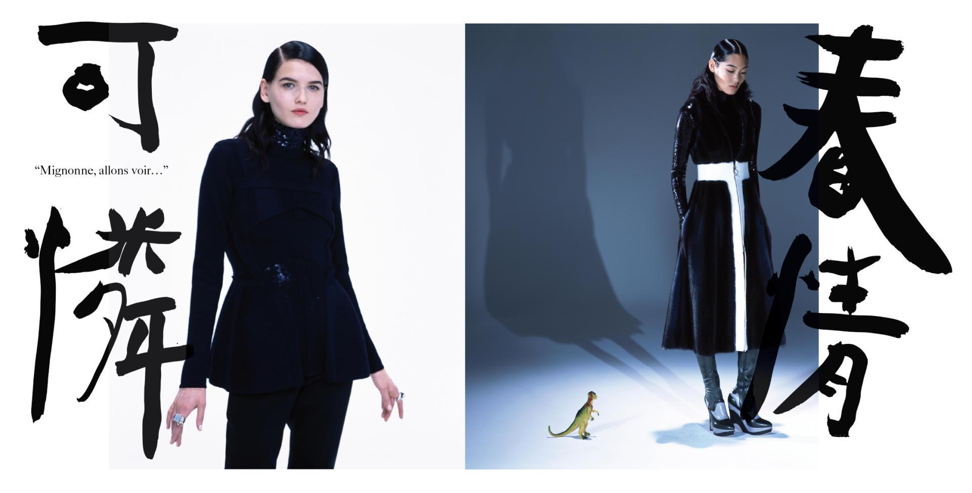 """Photographies et calligraphies signées Araki, pour la série mode réalisée pour """"M Le magazine du Monde"""" le 12 décembre 2014."""