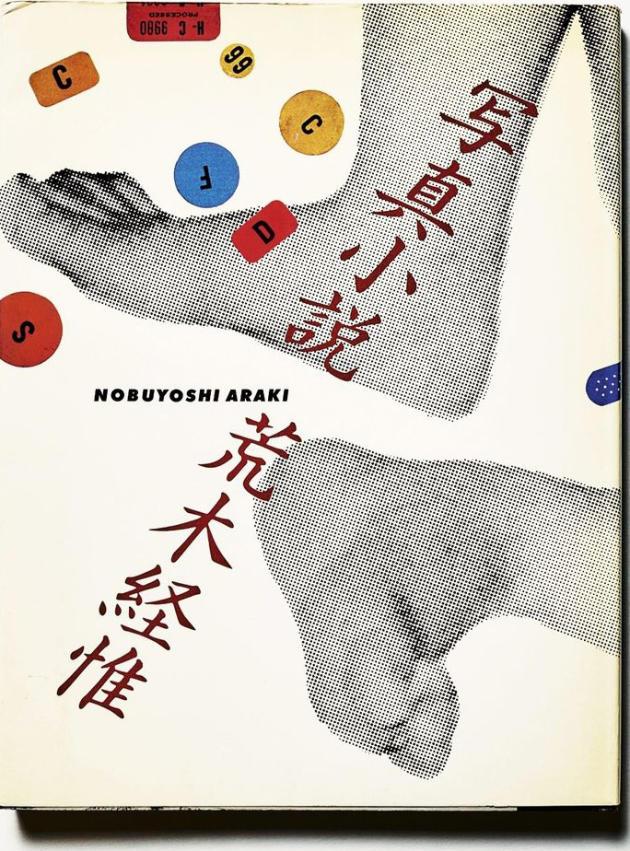 """Un roman photo"", par Nobuyoshi Araki."
