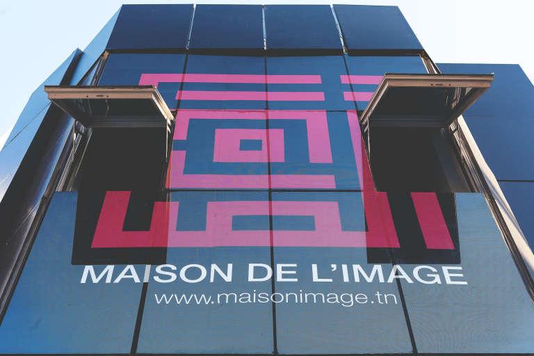 La façade de la Maison de l'image, à Tunis.