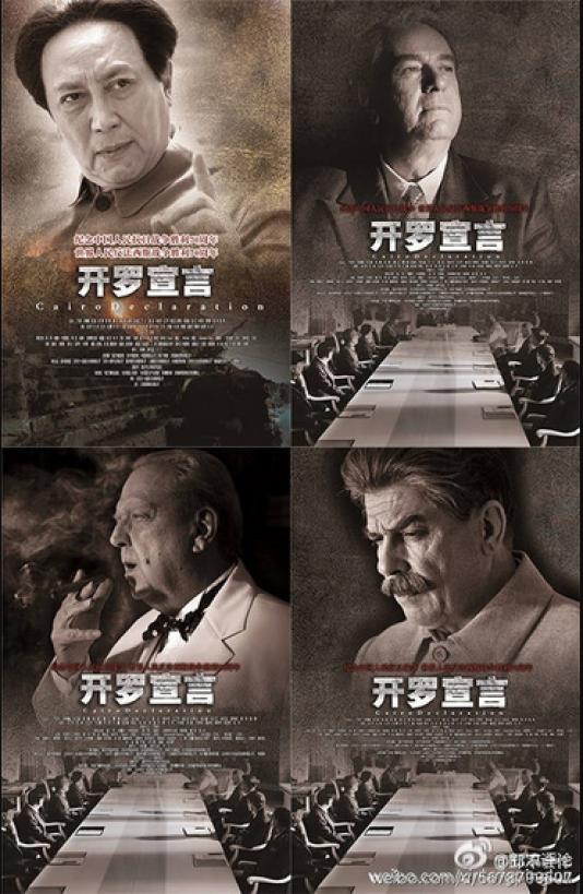 """L'affiche du film """"La Déclaration du Caire"""" sur laquelle apparaît Mao aux côtés de Roosevelt, Churchill et Tchang Kaï-chek."""