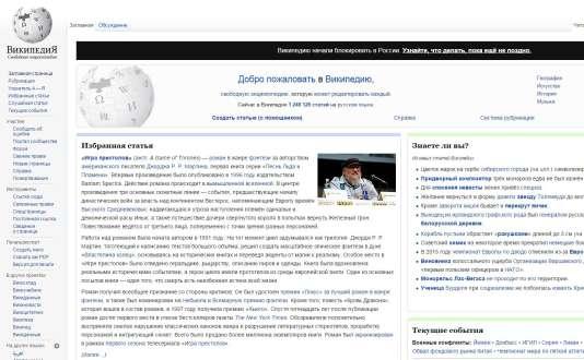 La page d'acccueil de la version russe de Wikipédia.