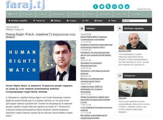 Capture d'écran du site Faraj.tj.