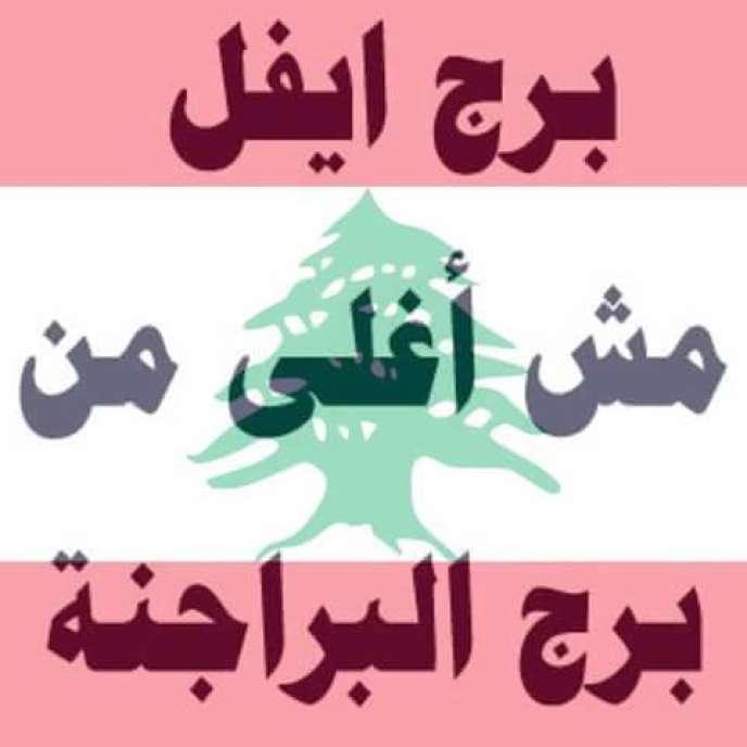 Un montage qui circule sur les réseaux sociaux au Liban. Le texte sur fond de drapeau libanais dit : « La tour Eiffel n'est pas plus belle que Bourj Al-Barajneh ». C'est un jeu de mot sur le terme « Bourj » qui signifie « tour » en arabe.