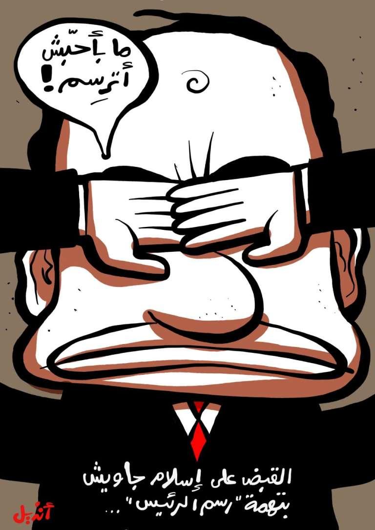 """Le président Abdel Fattah Al-Sissi : """"Je n'aime pas qu'on me dessine"""". Légende : arrestation d'Islam Gawish, pour avoir dessiné le président."""