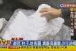 Du polystyrène a visiblement servi de matériau de construction pour un immeuble de 17 étages dont l'effondrement lors d'un séisme a fait au moins 39 morts, le 6 février à Taïwan.
