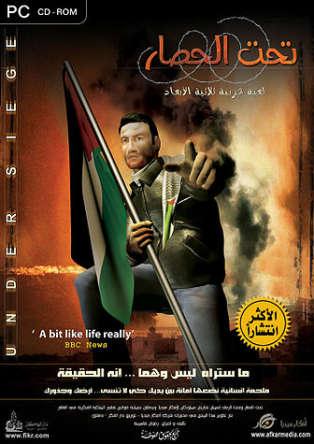 «Tahta al-Hisar», en 2005, met en scène la cause palestinienne, du point de vue d'un studio syrien.