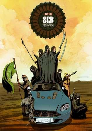 Le jeu vidéo arabe peut se faire subrepticement subversif, comme ce projet saoudien.