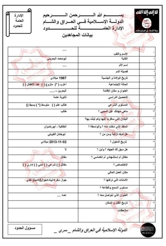 """Fichier attribué à la """"Direction générale des frontières"""" du groupe djihadiste publié par le site Zaman Al-Wassal."""