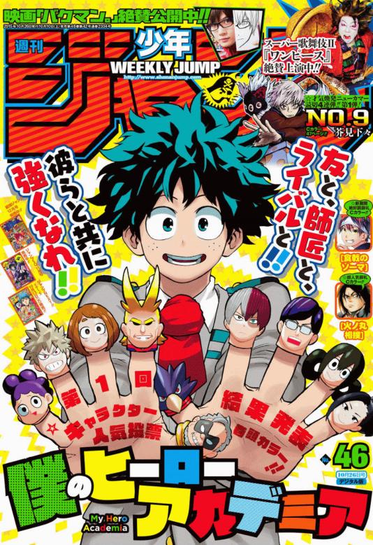 """""""My Hero Academia"""" est la série qui, avec """"One Piece"""",  a fait le plus souvent la une du prestigieux magazine """"Shonen Jump"""" en 2015."""
