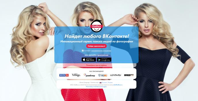 La page d'accueil du site de l'application russe FindFace.