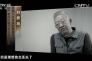 Un ancien haut cadre chinois condamné pour corruption, Bai Enpei, interrogé dans le documentaire «Toujours sur la route».