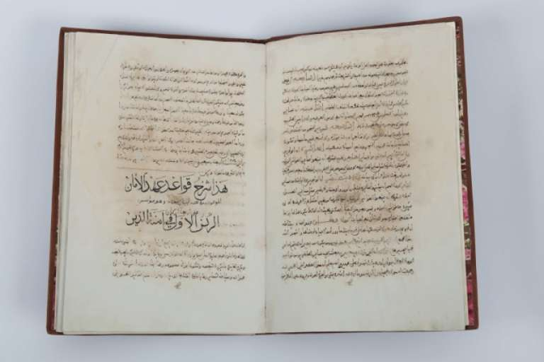 Dostour, Constitution de 1861, Archives nationales de Tunisie.