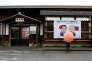 A Nagato, le 14 décembre.