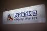 « On peut désormais tout payer avec son téléphone, par transfert à partir d'un compte WeChat, le réseau social dominant en Chine, ou Alipay, la plate-forme de paiement d'Alibaba, le numéro un du commerce en ligne».