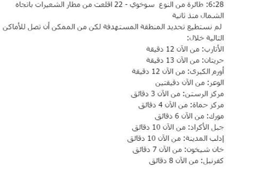 A 6h28 le 4avril, le réseau d'alerte aérienne des zones rebelles relève le décollage du Sukhoï22 à Chayrat et alerte une douzaine de localités se trouvant sur sa trajectoire.