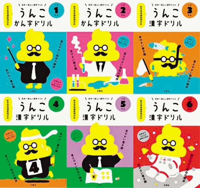 Unko sensei (« Professeur Caca ») est représenté sous la forme d'un étron jaune avec bésicles et moustaches en guidon de course.