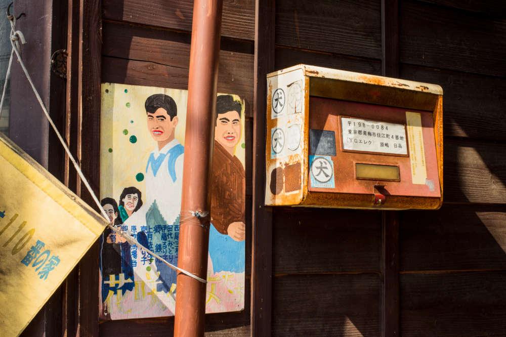 Une reproduction d'affiche de film japonais.