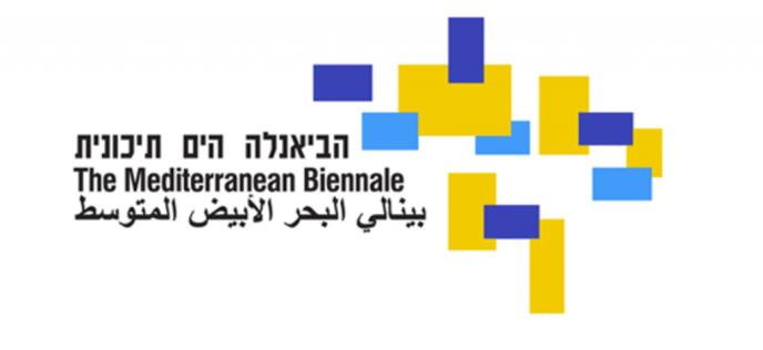 Capture d'écran du logo de la Biennale de Sakhnin.