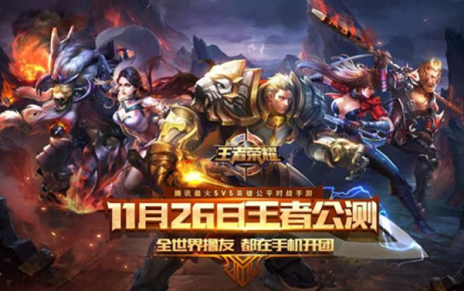 « Kings of Glory», star des smartphones chinois et jeu le plus joué au monde, incarne l'explosion du jeu vidéo dans l'Empire du milieu.