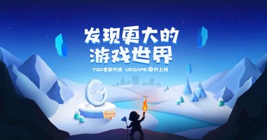 Page d'accueil actuelle de WeGame, la plateforme concurrente de Steam développée par Tencent.