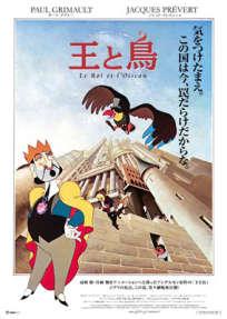 « Le Roi et l'Oiseau», affiche japonaise.