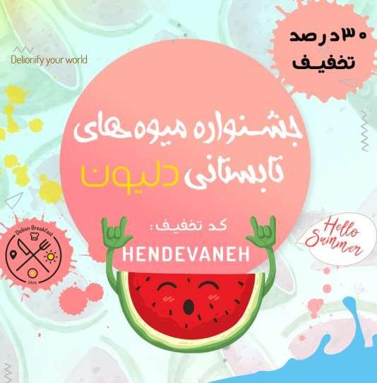 Une publicité pour DelionFoods, la principale application de livraison de repas en Iran.