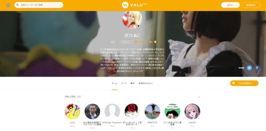 Le profil Valu de Nuko Numano, un cosplayer populaire qui se sert de la plateforme pour financer ses costumes.