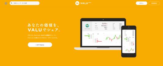 La plateforme Valu concentre à ce jour 60 000 utilisateurs