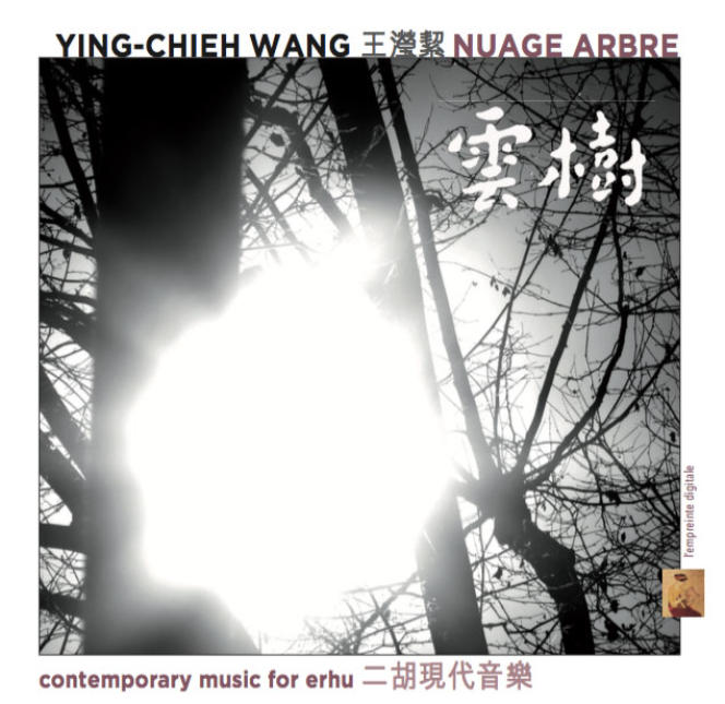Pochette de l'album « Arbre nuage – Contemporary Music for Erhu », de Ying-Chieh Wang.