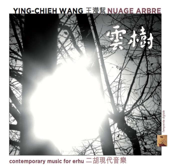 Pochette de l'album « Arbre nuage – Contemporary Music for Erhu»,deYing-Chieh Wang.