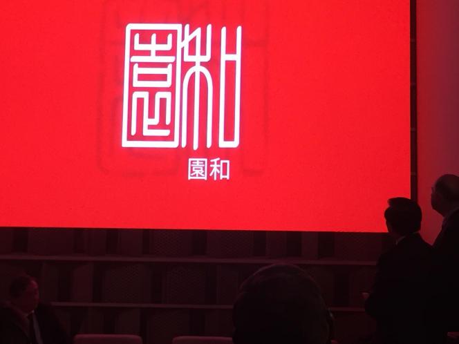 L'idéogramme choisi par la Fondation de Chine en guise de logo: «entente, respect, paix, harmonie».