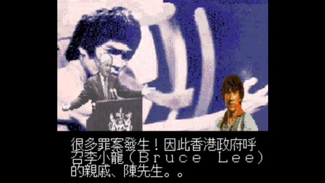 Le joueur incarne Chin, « un parent de Bruce Lee», ressemblant comme deux gouttes d'eau à Jackie Chan.