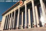 Des cinéphiles chinois s'apprêtent à voir«Trop fort, mon pays», un documentaire patriotique à la gloire de la Chine de Xi Jinping, le 9 mars 2018.