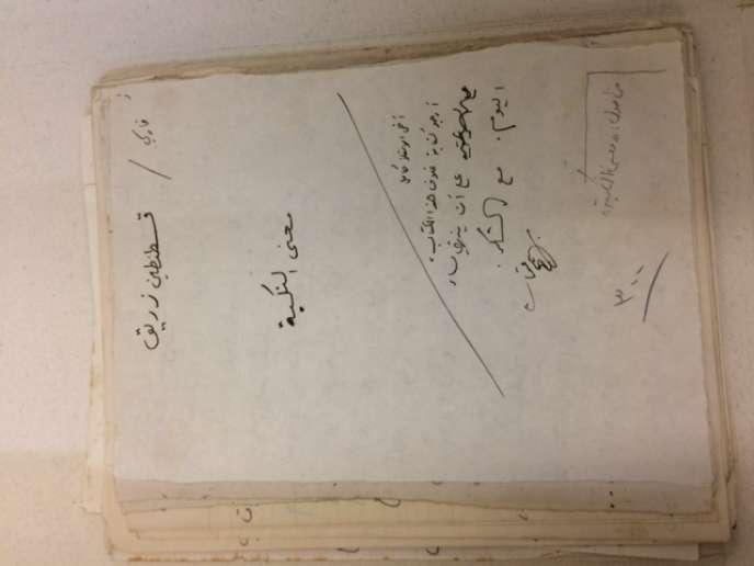 Page de garde du manuscrit, conservé aux archives de l'université américaine de Beyrouth, qui porte le titre, « La signification de la Nakba» et le nom de l'auteur,Constantin Zureiq.
