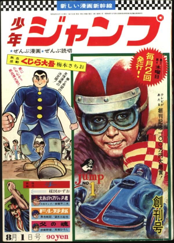 Le premier numéro de« Shonen Jump» en juillet 1968.