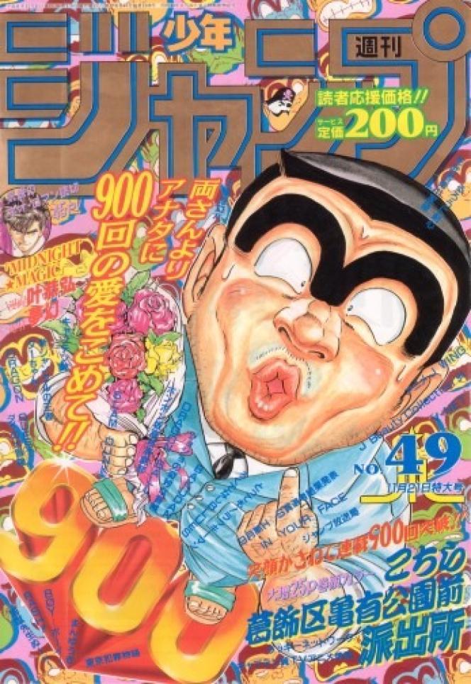 En 1994,«Kochikame» est fêté pour son 900echapitre. Il frôlera les deux mille en bout de vie.
